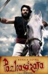 Kerala Varma Pazhassi Raja Movie Streaming Online Watch on Disney Plus Hotstar