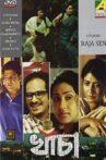 Khancha Movie Streaming Online Watch on ErosNow, Jio Cinema