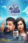 King Liar Movie Streaming Online Watch on Google Play, Manorama MAX, Youtube