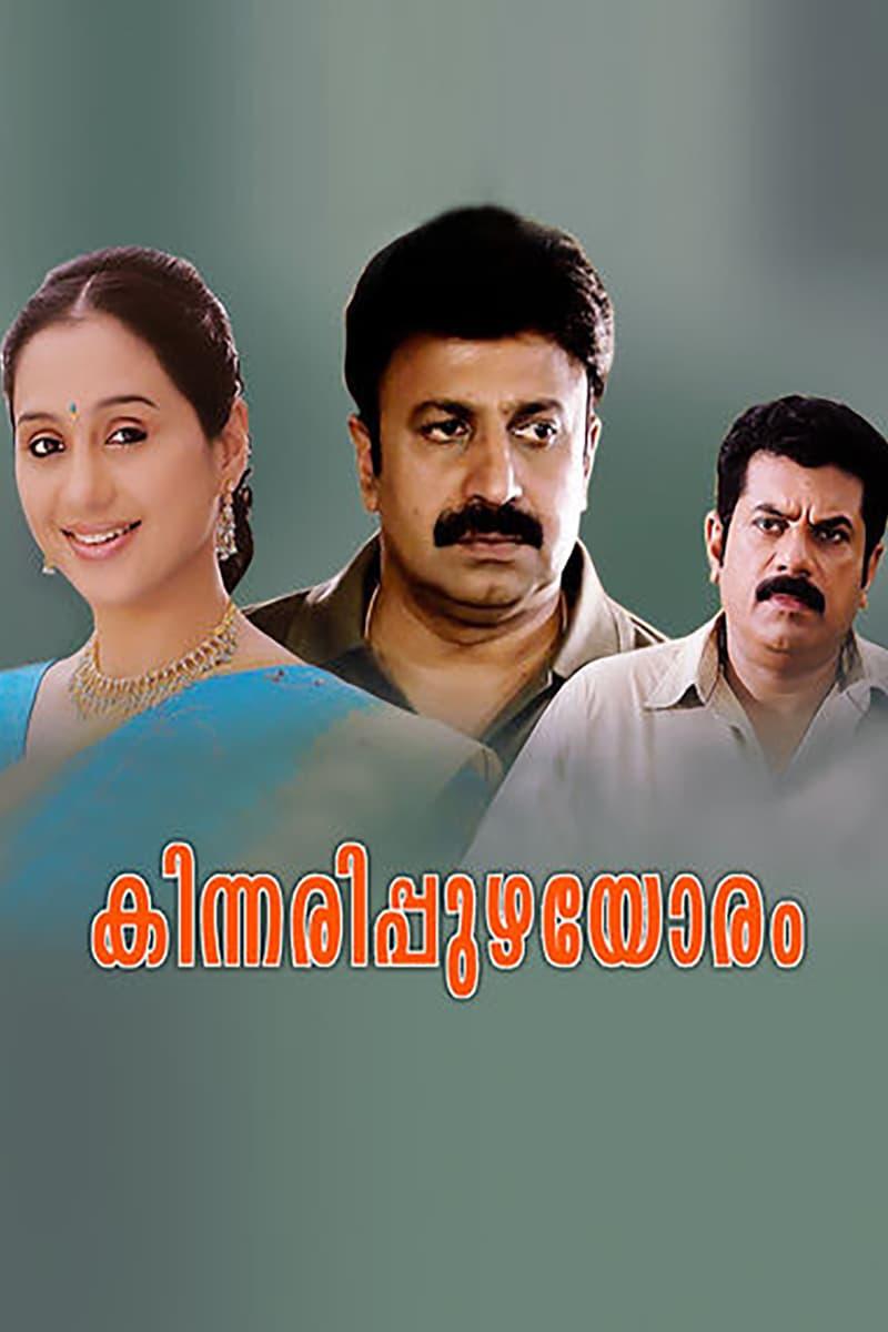 Kinnaripuzhayoram Movie Streaming Online Watch on Disney Plus Hotstar, ErosNow, Jio Cinema