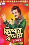 Kishore Kumar Junior Movie Streaming Online Watch on Zee5