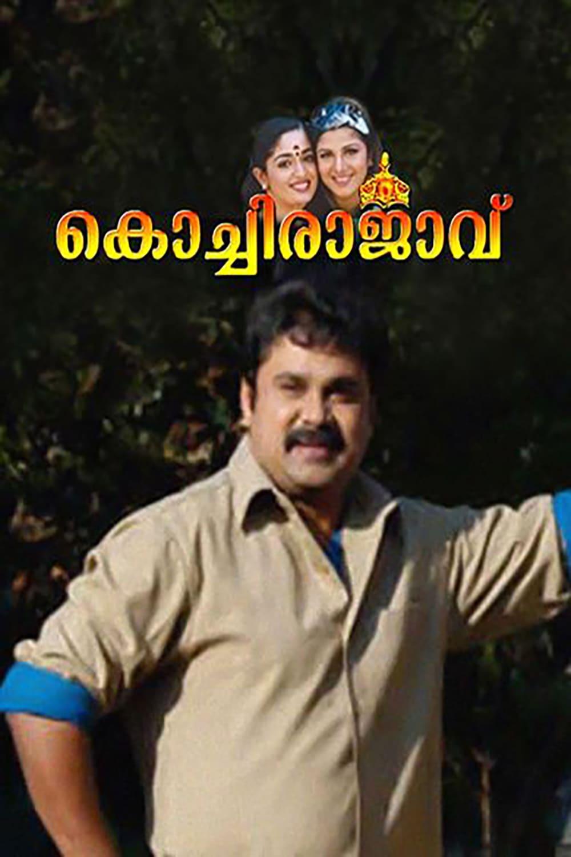 Kochi Rajavu Movie Streaming Online Watch on Manorama MAX