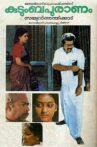 Kudumbapuranam Movie Streaming Online Watch on ErosNow, Jio Cinema