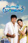 Kudumbasree Travels Movie Streaming Online Watch on Disney Plus Hotstar