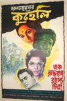 Kuheli Movie Streaming Online Watch on ErosNow, Jio Cinema