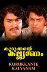 Kurukkante Kalyanam Movie Streaming Online Watch on ErosNow, Jio Cinema