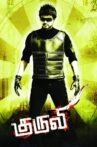 Kuruvi Movie Streaming Online Watch on Amazon, Disney Plus Hotstar, Yupp Tv