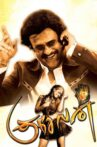 Kuselan Movie Streaming Online Watch on Hungama