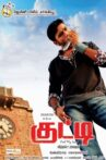 Kutty Movie Streaming Online Watch on MX Player, Sun NXT
