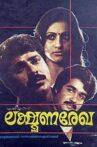 Lakshmana Rekha Movie Streaming Online Watch on ErosNow, MX Player, Sun NXT