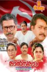 Lal Salam Movie Streaming Online Watch on Sun NXT
