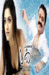 Lanka Movie Streaming Online Watch on MX Player, Sun NXT