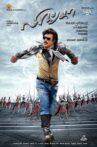Lingaa Movie Streaming Online Watch on ErosNow, Jio Cinema, Zee5