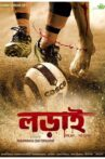 Lorai: Play to Live Movie Streaming Online Watch on Voot