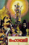 Mahabali Movie Streaming Online Watch on ErosNow, Jio Cinema