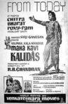 Mahakavi Kalidas Movie Streaming Online Watch on Zee5
