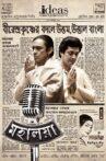 Mahalaya Movie Streaming Online Watch on Zee5