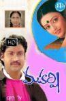 Maharshi Movie Streaming Online Watch on Jio Cinema
