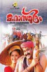 Mahasamudram Movie Streaming Online Watch on MX Player