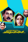 Malayalamaasam Chingam Onninu... Movie Streaming Online Watch on Disney Plus Hotstar