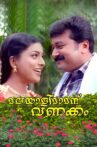 Malayali Mamanu Vanakkam Movie Streaming Online Watch on ErosNow, Jio Cinema, Manorama MAX
