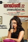 Malini 22 Palayamkottai Movie Streaming Online Watch on Disney Plus Hotstar, MX Player