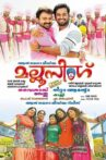 Mallu Singh Movie Streaming Online Watch on Google Play, Manorama MAX, Youtube, Zee5