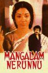 Mangalam Nerunnu Movie Streaming Online Watch on Disney Plus Hotstar, ErosNow, Jio Cinema, Yupp Tv