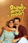 Mangalyam Thanthunanena Movie Streaming Online Watch on Zee5