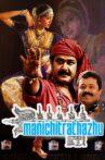 Manichitrathazhu Movie Streaming Online Watch on Amazon, Disney Plus Hotstar, ErosNow, Jio Cinema