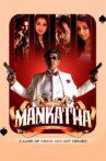 Mankatha Movie Streaming Online Watch on MX Player, Sun NXT