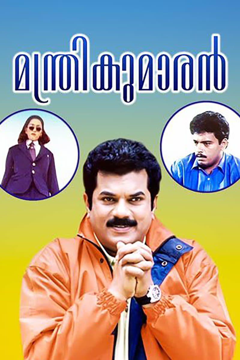 Manthrikumaran Movie Streaming Online Watch on Disney Plus Hotstar