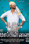 Mappillai Movie Streaming Online Watch on MX Player