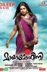 Mayamohini Movie Streaming Online Watch on Disney Plus Hotstar