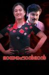Mayaponman Movie Streaming Online Watch on Disney Plus Hotstar, ErosNow, Jio Cinema