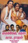 Michael Madana Kama Rajan Movie Streaming Online Watch on Amazon, ErosNow, Hungama, MX Player, Sun NXT