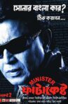 Minister Fatakesto Movie Streaming Online Watch on Disney Plus Hotstar, Hoichoi, Hungama