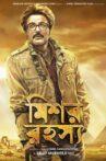 Mishawr Rawhoshyo Movie Streaming Online Watch on Disney Plus Hotstar, Hungama