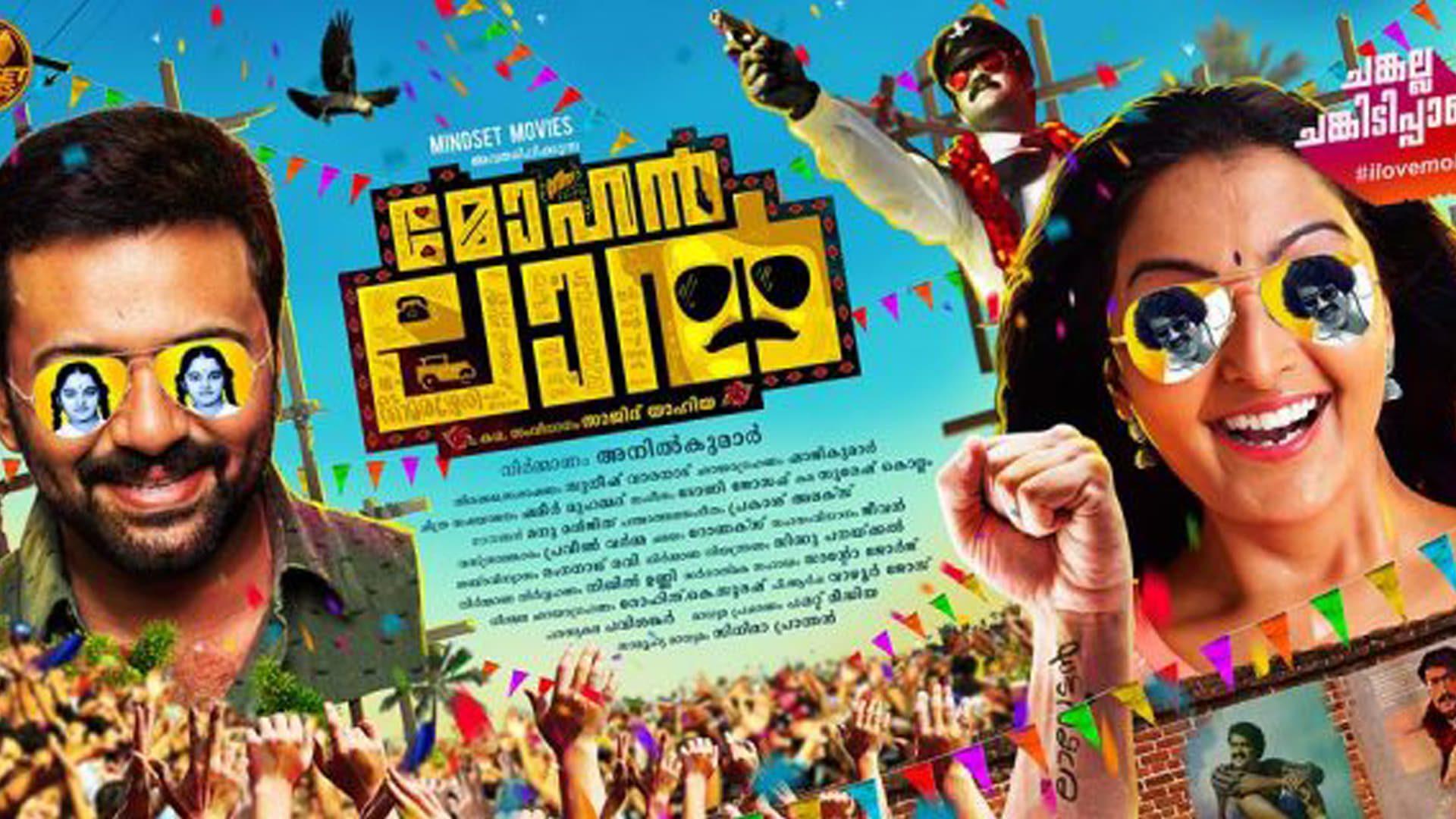 Mohanlal Movie Streaming Online Watch on Zee5