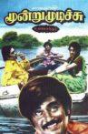 Moondru Mudichu Movie Streaming Online Watch on ErosNow, Jio Cinema