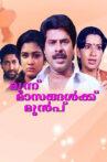 Moonnu Masangalkku Munpu Movie Streaming Online Watch on Disney Plus Hotstar, ErosNow, Jio Cinema