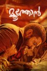 Moothon Movie Streaming Online Watch on Zee5