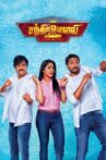 Mr. Chandramouli Movie Streaming Online Watch on Netflix