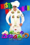 Mr. Marumakan Movie Streaming Online Watch on Google Play, MX Player, Youtube