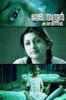 Ms. Lekha Tharoor Kaanunnathu Movie Streaming Online Watch on MX Player, Sun NXT