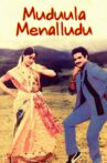 Muddula Menalludu Movie Streaming Online Watch on ErosNow, Jio Cinema