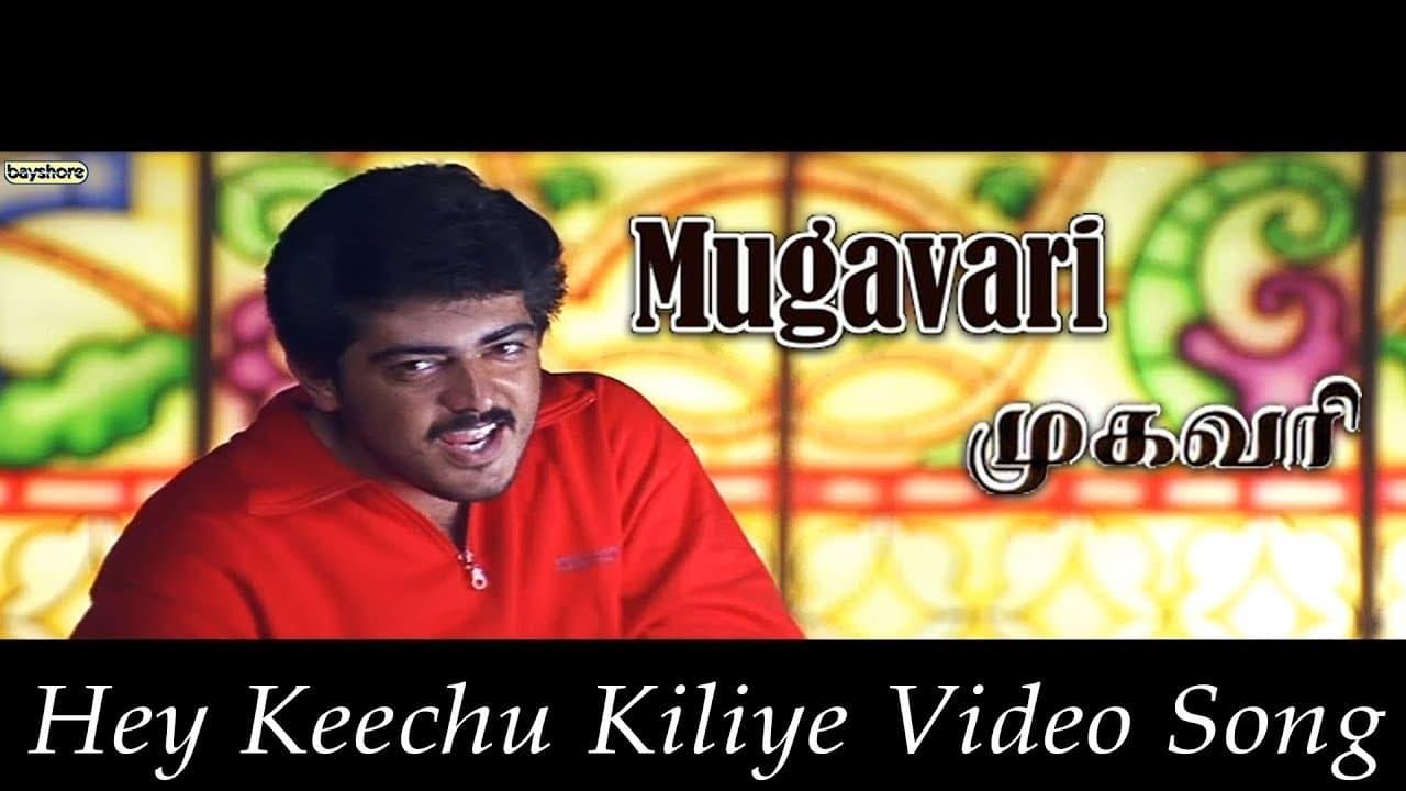 Mugavari Movie Streaming Online Watch on Amazon