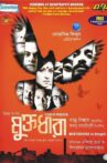 Muktodhara Movie Streaming Online Watch on Amazon, Jio Cinema