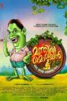 Munthiri Monchan Movie Streaming Online Watch on Amazon, Google Play, Youtube