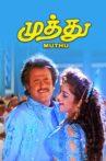 Muthu Movie Streaming Online Watch on Amazon, Jio Cinema, MX Player, Sun NXT